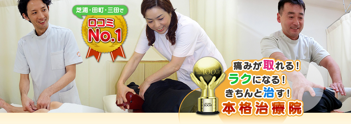 芝浦・田町・三田で口コミNo.1!痛みが取れる!ラクになる!きちんと治す!本格治療院